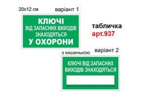 """Табличка """"Ключи от запасных выходов"""" №937"""