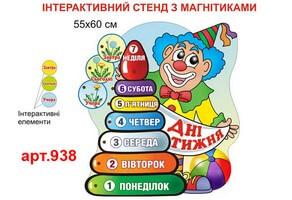 """Интерактивный стенд """"Дни недели"""" №938"""