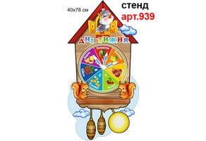 """""""Дни недели - часы"""" стенд №939"""