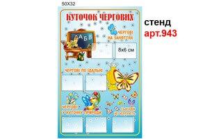 """""""Уголок дежурных - бабочки"""" стенд №943"""