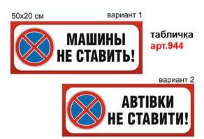 """""""Машины не ставить"""" табличка №944"""