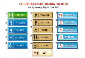 "Табличка ""Туалет, душ"" №945"