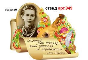 """""""Цитата Леси Украинки с портретом"""" стенд №949"""