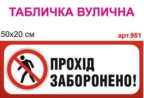 """""""Проход запрещен"""" табличка №951"""