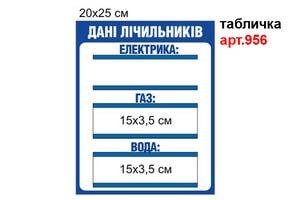 Табличка для показаний счетчиков №956