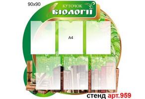 """""""Куточок біології"""" стенд №959"""
