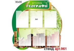 """Уголок географии"" стенд №961"