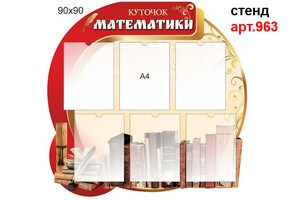 """Уголок математики"" стенд №963"