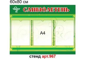 """Санбюллетень"" стенд №967"