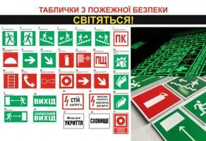 Таблички з пожежної безпеки флуоресцентні №972
