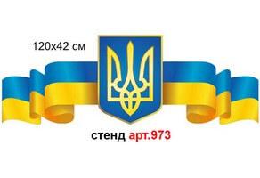 Герб Украины с флагами №973