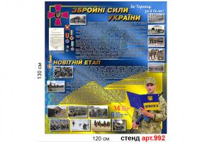 """""""Вооруженные силы Украины"""" стенд №992"""