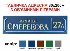 Адресный указатель 80х20 см №993