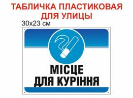 """""""Место для курения"""" табличка №995"""