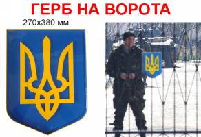 Герб Украины объемный для наружного использования №996