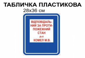 """""""Ответственный за противопожарное состояние"""" табличка №998"""