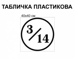 Номер здания табличка №999