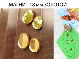 Магнит золотой зеркальный 18 мм F011