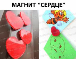 """Магнит """"Сердце"""" 25 мм F012"""