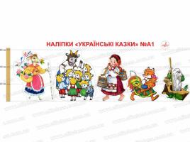"""Наклейки """"Українські казки"""" №А1"""