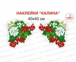 """Наклейка """"Калина"""" №А11"""