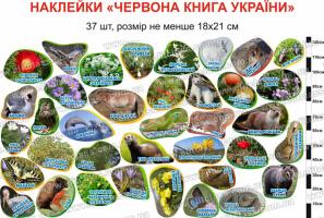 """Наклейки """"Красная книга Украины"""" №А13"""
