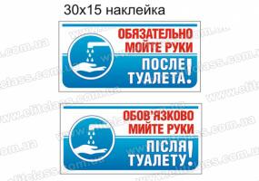 """""""Мойте руки после туалета"""" наклейка №А19"""