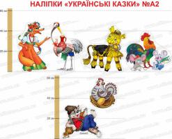 """Наклейки """"Українські казки"""" №А2"""