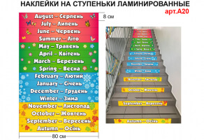 """Наклейки на ступеньки """"Названия месяцев на английском"""" №А20"""