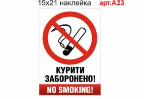"""Наклейка """"Курити заборонено"""" №А23"""