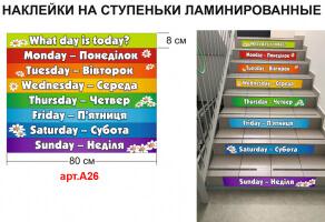 """Наклейки на сходи англійською """"Дні тижня"""" №А26"""