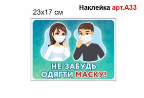 """Наклейка """"Не забудь одеть маску"""" №А33"""