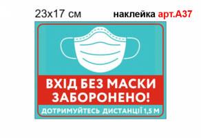 """Наклейка """"Вход без маски запрещен"""" №А37"""