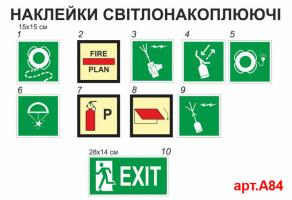 """Наклейки светонакапливающие """"Противопожарные знаки ИМО"""" №А84"""