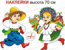 """Наклейки """"Українці"""" №А9"""