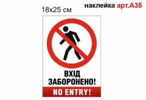 """Наклейка """"Вход запрещен"""" №А35"""