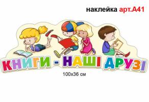 """Наклейка """"Книги- наши друзья"""" №А41"""