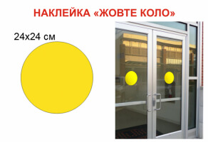 "Наклейка ""Желтый круг"" на двери №А45"
