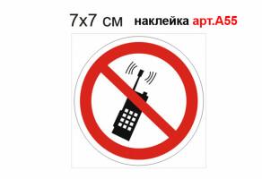 """Знак """"Использование телефона или переносной рации запрещено"""" наклейка №А55"""