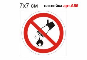 """Знак """"Тушение водой запрещено"""" наклейка №А56"""