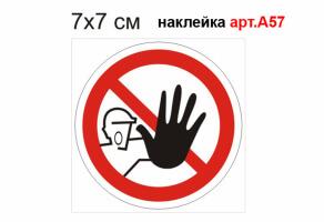 """Знак """"Посторонним вход запрещен"""" наклейка №А57"""