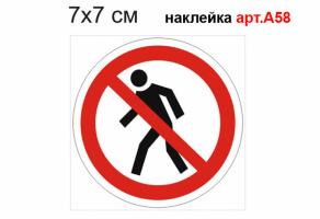 """Знак """"Проход запрещен"""" наклейка №А58"""