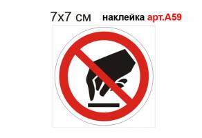 """Знак """"Трогать запрещено"""" наклейка №А59"""