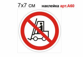 """Знак """"Въезд производственного транспорта запрещен"""" наклейка №А60"""