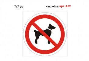 "Знак ""Вход с животными запрещен"" наклейка №А62"