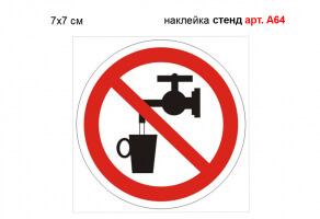 """Знак """"Вода не пригодна для питья"""" наклейка №А64"""