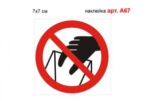 "Знак ""Брать руками запрещено сыпучая масса"" наклейка №А67"
