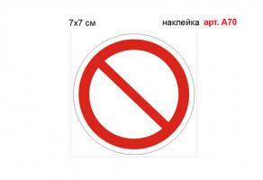 "Знак ""Запрещено"" наклейка №А70"