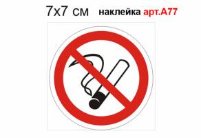 """Знак """"Курить запрещено"""" наклейка №А77"""