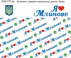 """Фотозона """"Я люблю ..."""" з гербом України №F006"""